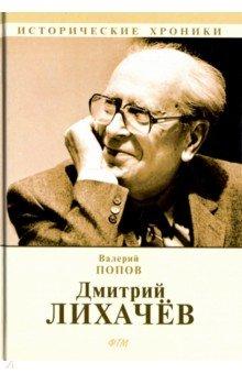 Дмитрий Лихачев дмитрий лихачев мысли о жизни воспоминания