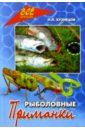 Кузнецов Николай Леонтьевич Рыболовные приманки рыболовные приманки mikado tramp 5 24 г медь