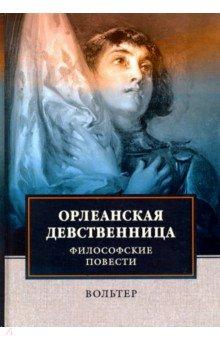 Вольтер » Орлеанская девственница. Философские повести