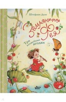 Купить Земляничная фея. Три волшебные ягодки, Редакция Вилли Винки, Сказки зарубежных писателей