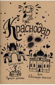 Блокнот Краснодар (32 листа, А5, нелинованный) блокноты booratino деревянный блокнот а5
