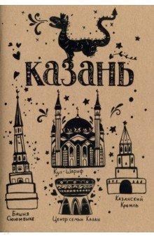 Блокнот Казань (32 листа, А5, нелинованный) блокноты booratino деревянный блокнот а5