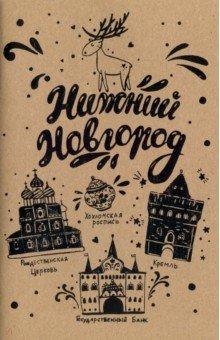 Блокнот Нижний Новгород (32 листа, А5, нелинованный) блокноты booratino деревянный блокнот а5