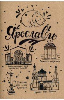 Блокнот Ярославль (32 листа, А5, нелинованный) блокноты booratino деревянный блокнот а5