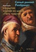 Самый ранний Рембрандт: открытие картин из цикла