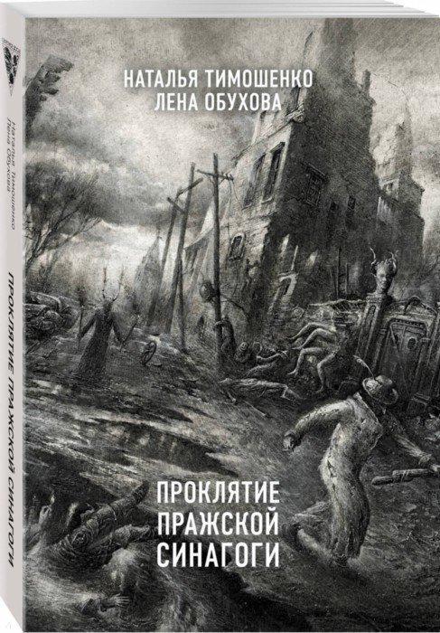 Иллюстрация 1 из 9 для Проклятие Пражской синагоги - Тимошенко, Обухова | Лабиринт - книги. Источник: Лабиринт