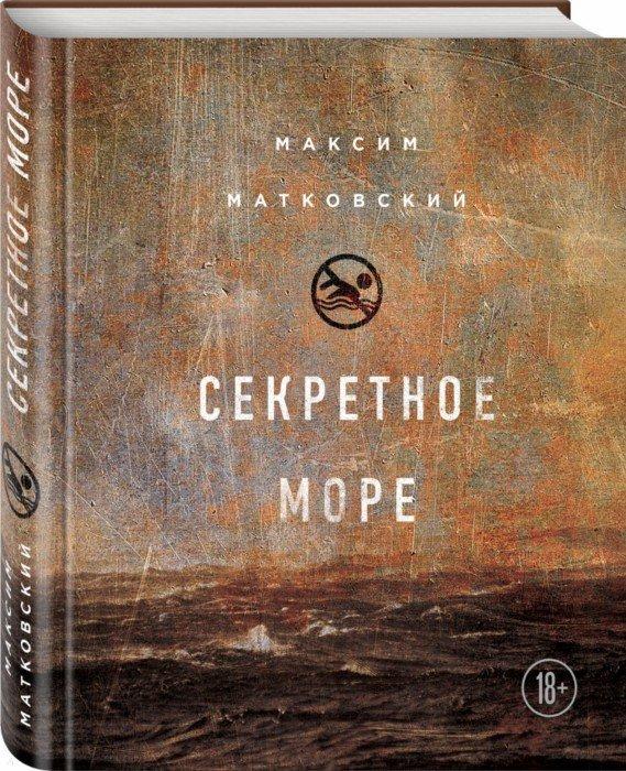 Иллюстрация 1 из 12 для Секретное море - Максим Матковский | Лабиринт - книги. Источник: Лабиринт