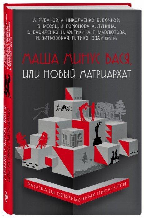 Иллюстрация 1 из 2 для Маша минус Вася, или Новый матриархат - Лунина, Горюнова, Наумова, Нури | Лабиринт - книги. Источник: Лабиринт