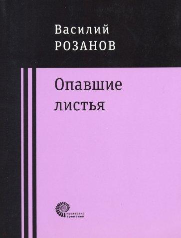 Опавшие листья, Розанов Василий Васильевич