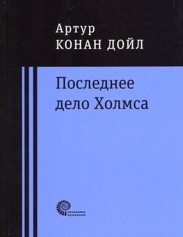 Последнее дело Холмса, Дойл Артур Конан