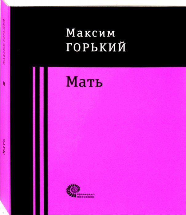 Иллюстрация 1 из 4 для Мать - Максим Горький   Лабиринт - книги. Источник: Лабиринт