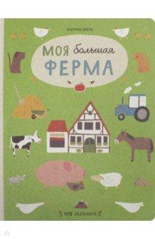 Купить Моя большая ферма, Самокат, Знакомство с миром вокруг нас