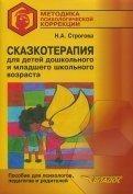 Сказкотерапия для детей дошкольного и младшего школьного возраста. Пособие для психологов, педагогов