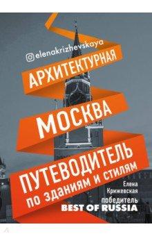 Архитектурная Москва. Путеводитель по зданиями стилям