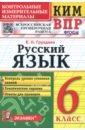 Обложка ВПР КИМ Русский язык 6кл.