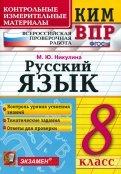 ВПР. Русский язык. 8 класс. Контрольные измерительные материалы. ФГОС