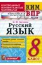 Обложка ВПР КИМ Русский язык 8кл.