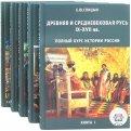 Полный курс истории России. В 4 томах + книга