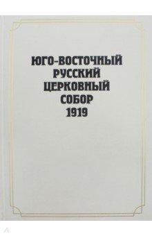 Юго-Восточный Русский Церковный Собор 1919 года. Сборник документов
