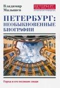 Петербург. Необыкновенные биографии. Город и его великие люди