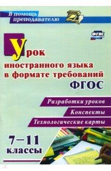 Урок иностранного языка в формате требований ФГОС 7-11 классы. Разработки уроков, конспекты, технол.