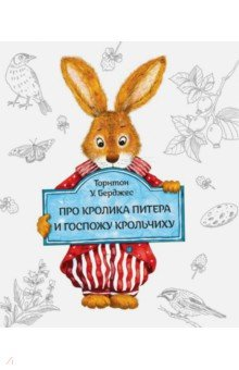 Купить Про кролика Питера и госпожу Крольчиху, Старый парк, Сказки зарубежных писателей