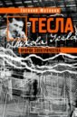Обложка Тесла. Пророк электричества