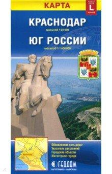 Краснодар + Юг России. Карта складная