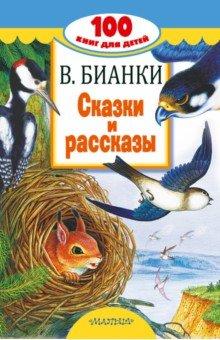 Купить Сказки и рассказы, Малыш, Повести и рассказы о природе и животных