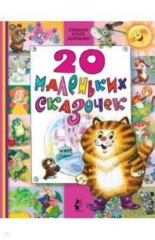 Купить 20 маленьких сказочек, Малыш, Сказки и истории для малышей
