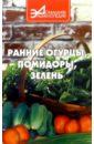 Абрамова В. Ранние огурцы, помидоры, зелень
