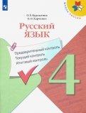 Русский язык. 4 класс. Предварительный контроль. Текущий контроль. Итоговый контроль. Уч. пос. ФГОС
