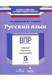 Русский язык. 5 класс. ВПР. Тренинг, контроль, самооценка. Рабочая тетрадь