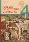Рассказы по истории Отечества. 4 класс. Учебное пособие
