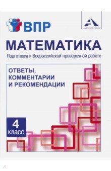 Математика. 4 класс. Подготовка к ВПР. Ответы, комментарии и рекомендации. Методическое пособие