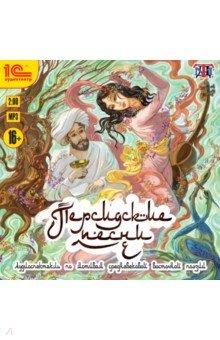 Персидские песни. Аудиоспектакль (CDmp3).