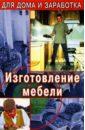 Маркин Алексей Владимирович Изготовление мебели