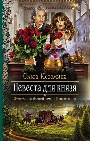 Невеста для князя, Истомина Ольга