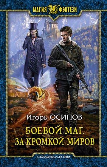 Боевой маг. За кромкой миров, Осипов Игорь Валерьевич