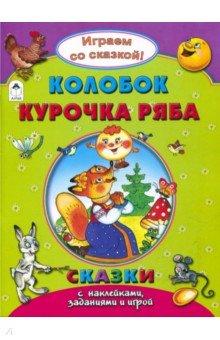 Купить Колобок. Курочка Ряба, Алтей, Сказки и истории для малышей