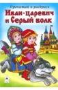Иван-царевич и Серый волк,