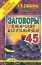 Обложка Заговоры сибирской целительницы-45