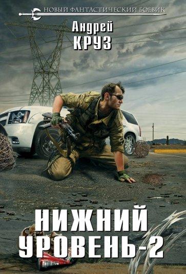 Нижний уровень-2, Круз Андрей
