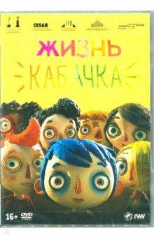 Жизнь Кабачка (DVD). Баррас Клод