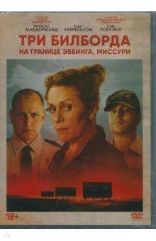 Три билборда на границе Эббинга, Миссури (DVD). Макдона Мартин
