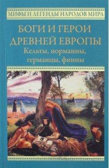 Боги и герои древней Европы. Боги и герои древней Европы. Кельты, номанны, германцы, финны