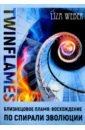 Обложка Близнецовое пламя: Восхождение по спирали эволюции