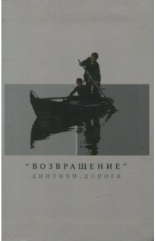"""Возвращение"". Диптихи. Дорога"