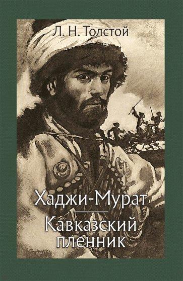Хаджи-Мурат. Кавказский пленник, Толстой Лев Николаевич