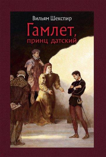 Гамлет, принц датский, Шекспир Уильям